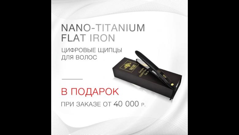 NANO-TITANIUM FLAT IRON в подарок!